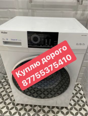 Продажа стиральные машинки