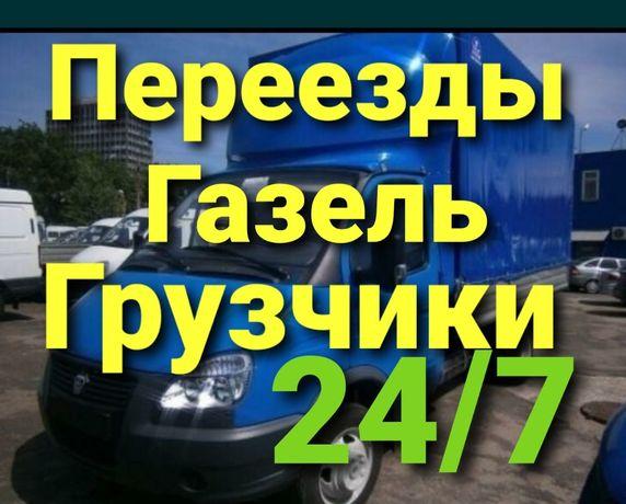 НИЗКИЕ цены по городу Астана Газель 2