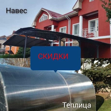СНИЖЕНИЕ ЦЕН на Теплицы/Навесы из поликарбоната Алматы