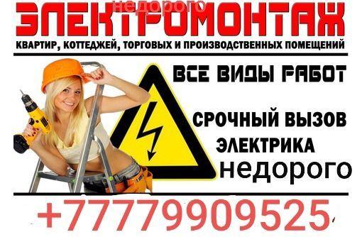 Электрик, Опыт, Недорого.