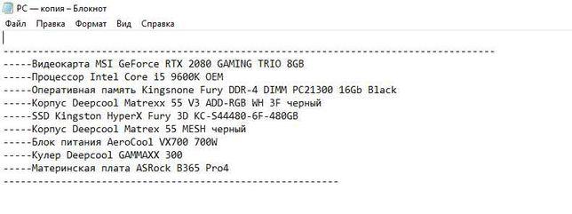 Игровой ПК MSI GeForce RTX 2080 GAMING TRIO 8GB