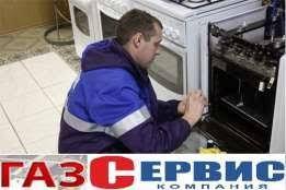 Газовые плиты всех марок ремонт установка.
