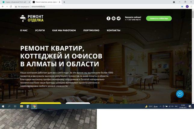 Продам сайт ремонт квартир многостаночник
