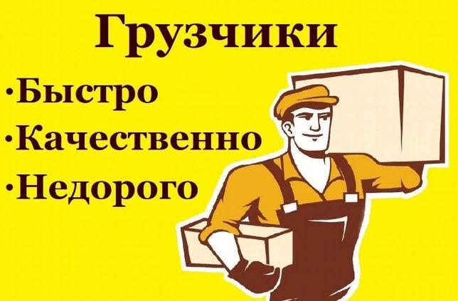 Грузчики, переезды Усть-каменогорск , Услуги газель