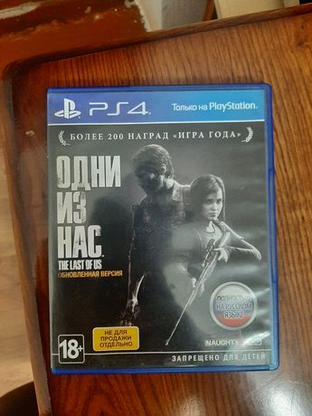 Продам игру The Last of us Remastered Ps 4