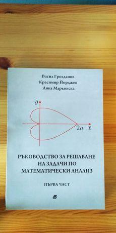 Учебник висша математика