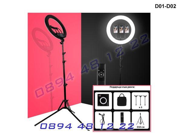 LED Ring Light Рингова Лампа Осветление ЛЕД Ринг Стойка 210см 14 21
