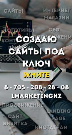 Лендинг Сайтов Создание Сайт Визитка по Кызылорда