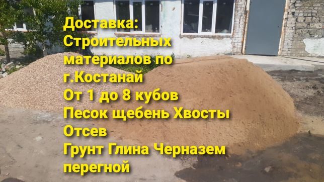 Песок 2х видов строительный Песок Ресной 2х видов Щебень Хвосты Отсев
