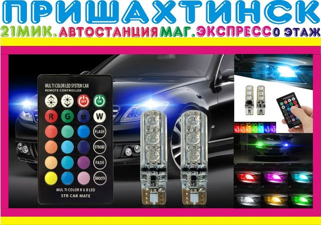 RGB T10 Multicolor LED 12 V габаритные огни с пультом управления