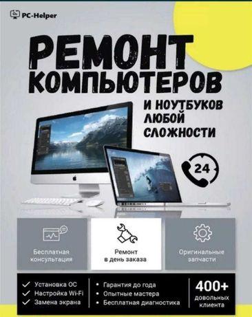 Ремонт ноутбуков и компьютеров |Установка программ [windows,антивиру