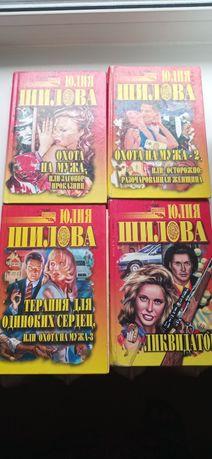 Продам книги Юлии Шиловой.