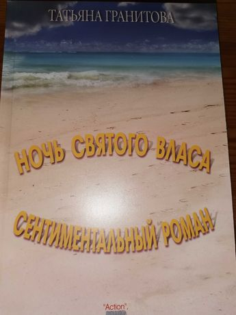 """""""Нощта на Свети Влас""""двуезичен роман на Руски и Български език"""