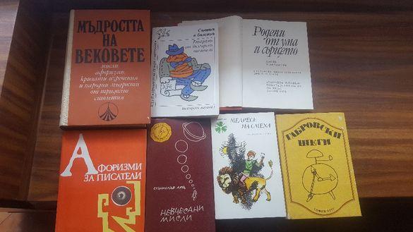 Философски, географски и исторически речници, окултизъм, афоризми