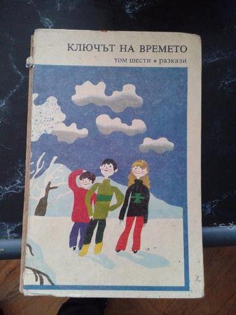 Разкази - Ключът на времето - Николай Янков