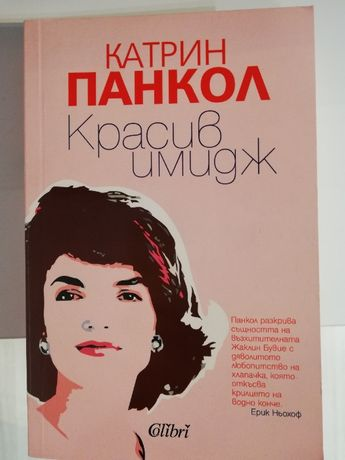 Красив имидж-Джаки Кенеди ,Автор: Катрин Панкол