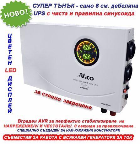 500VA СУПЕР Тънък Инвертор за ток - за Стенен МОНТАЖ-ЧИСТА СИНУСОИДА