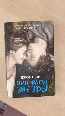 продается книга «Виноваты звезды»