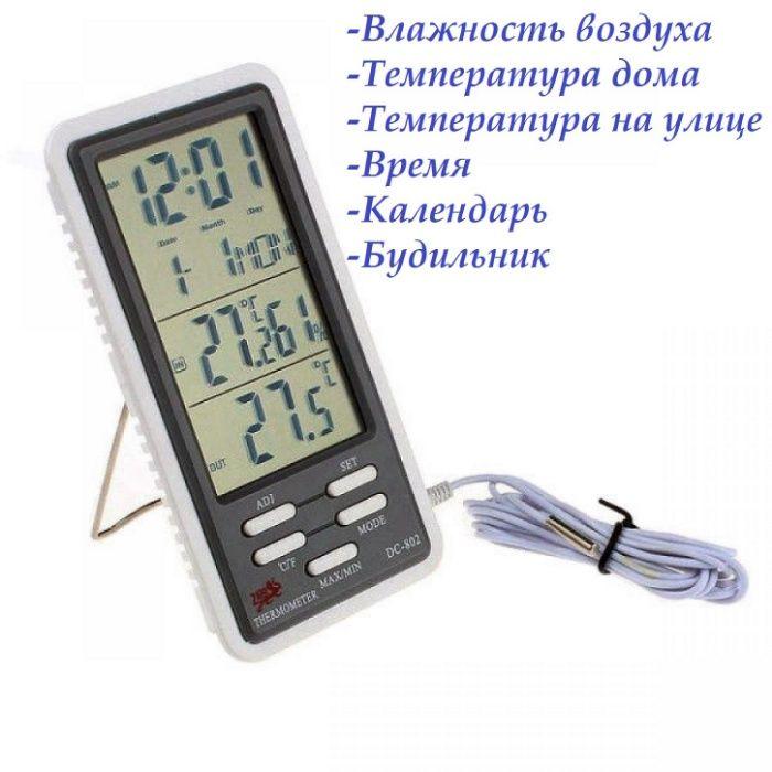 Для дома - метеоприбор DC803 (гигрометр) Подарок + Бесплатная доставка Актобе - изображение 1