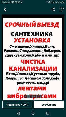 Все виды услуги Сантехники 24/7 Чистка канализации