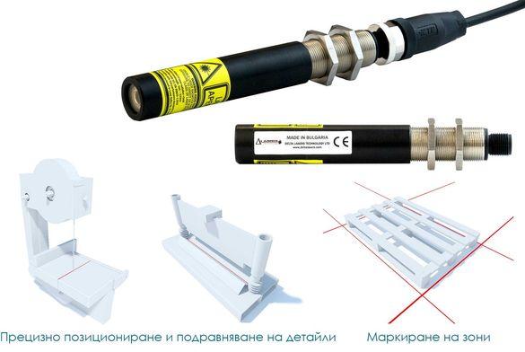 Лазер за позициониране и подравняване-проекция на лазерна линия, точка