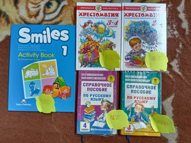 Книги для школы, в хорошем состоянии, с первого по четвёртый класс,Анг
