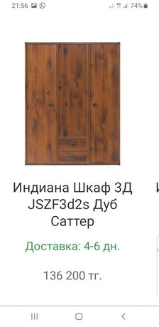 Продам шкаф шифонер