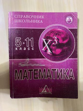 справочник школьника по математике (ент)