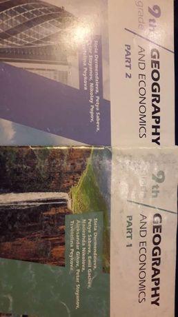 Учебник по География, 9-ти клас, Просвета, на англ. ез.