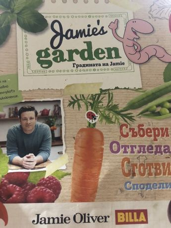 Продавам стикери за Албума на Била Градината на Джеймс