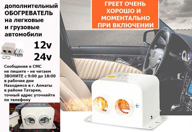 Автономный обогреватель-фен дополнительная авто-печка на 12/24 вольт в
