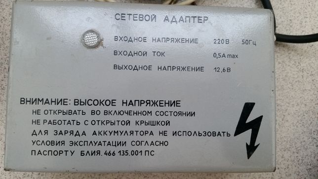 Cетевой адаптер б/у вход 220 выход 12,6