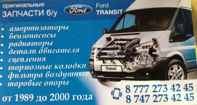 форд транзит по запчастям