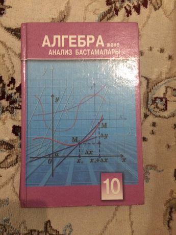 Продам учебники по алгебре 8, 10 класс