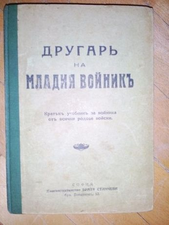 Другар на младия войник. Кратък учебник за войника от вс. родове войск