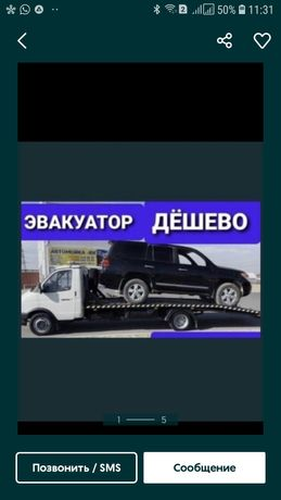Услуги эвакуатор 24 часа