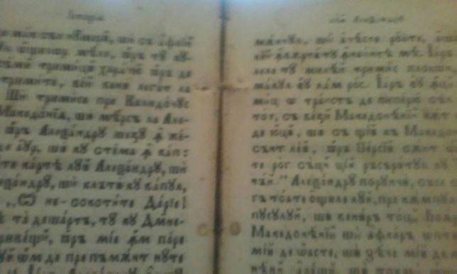 ",,Istoria lui Alecsandru "" ( Macedon )"