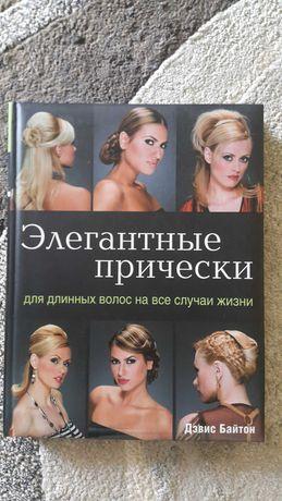 """Книга """"Элегантные прически для длинных волос на все случаи жизни"""""""