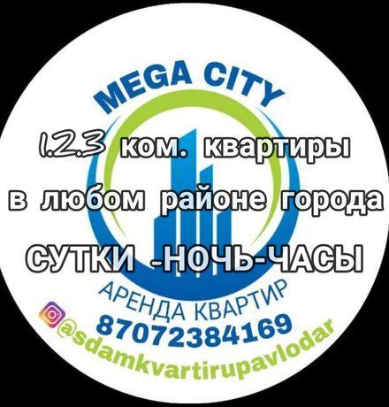 Сдам 1.2.3.4 ком.квартиры СУТКИ-НОЧЬ-ЧАСЫ манакбай, набережная и т.д.