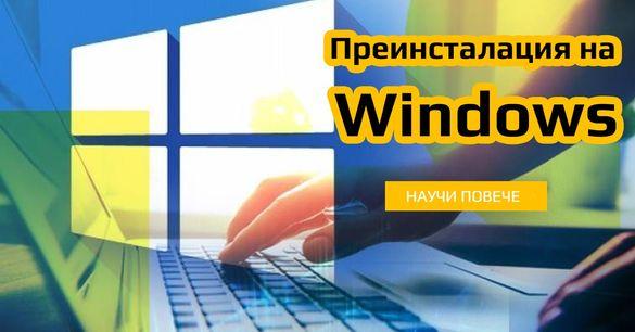 Инсталиране на Windows 7,8, 8.1 и 10