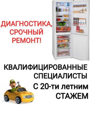 Ремонт холодильников, морозильных камер, кондиционеров, стиралок