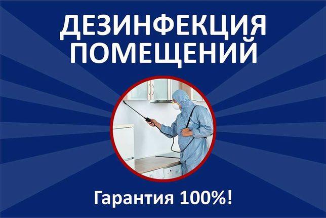 Дезинфекция помещений. 100% гарантия!