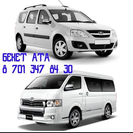 Такси Бекет-Ата