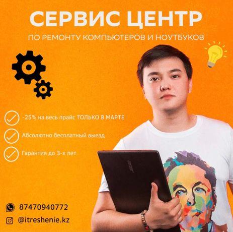 РАССРОЧКА (0-0-24) - услуги программиста в Актобе (выезд)