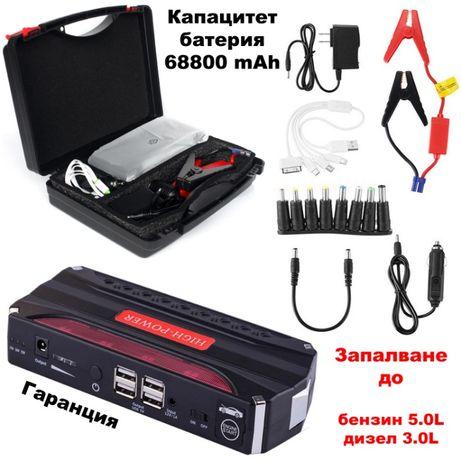 Външна батерия стартер автомобил джъмпер car jump starter power bank