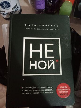 Продам Книга НЕ НОЙ