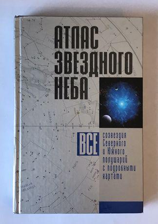Книга Атлас звездного неба