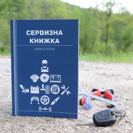 Сервизна книжка за твоят автомобил