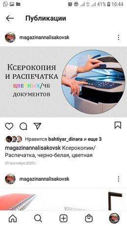 Ксерокс Распечатка