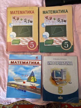 Учебники 5 и 4 класс